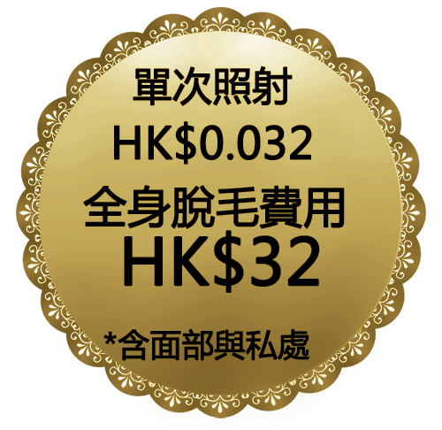 單次照射HK$0.014 全身脫毛費用HK$27 ※含面部與私處